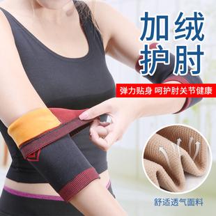 护肘女保暖关节疼痛男运动护手臂套胳膊护臂护具炎夏季超薄护手肘价格