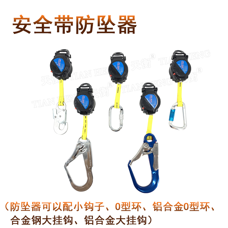腰带式安全带1.5米 安全带用速差器 安全带防坠器 1.5m带式防坠器