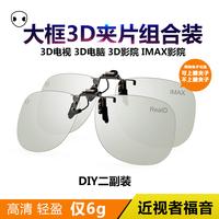 Странный были горячей большая коробка 3d очки клип 3D поляризующий hd imax близорукость глаз reald фильм общий 2 заместитель