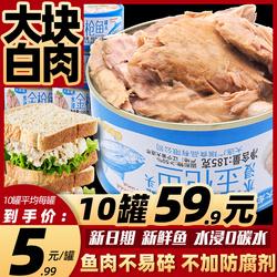 水浸金枪鱼速即食寿司三明治*罐头