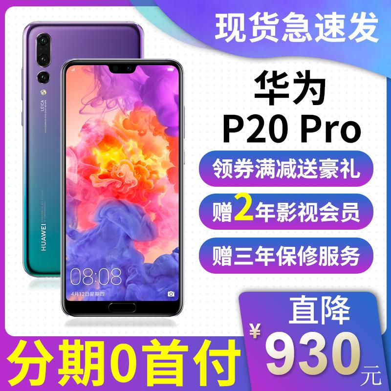 直降930元 Huawei/华为 P20 Pro全网通手机极光色降价正品全面屏