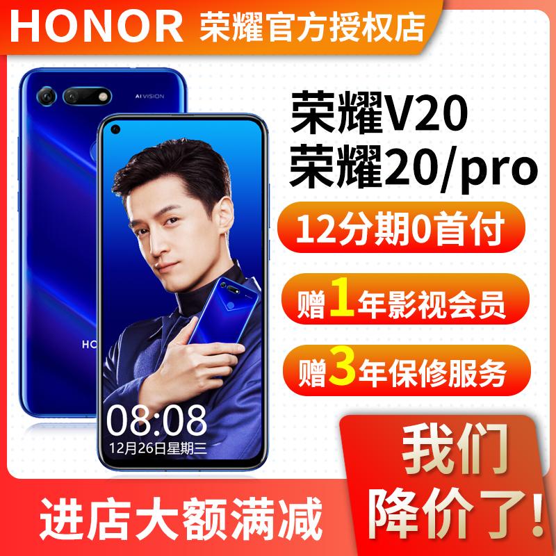 华为荣耀v20 honor/荣耀 荣耀V20新手机麒麟直降全面屏荣耀20pro