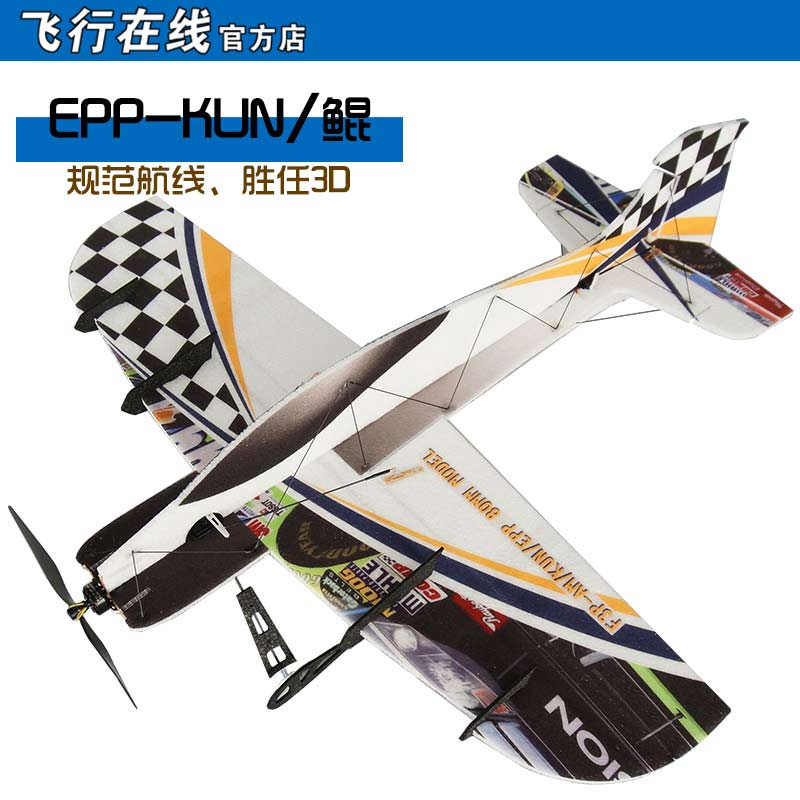 F3P 固定翼飞机航模 遥控 成人配件3D特技kt板机室内室外 耐摔EPP券后39.00元
