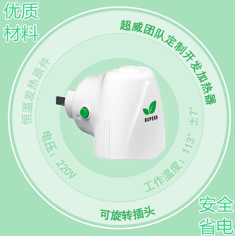 超威蚊香液加热器电热蚊香器婴全家适用驱蚊器单个装包邮