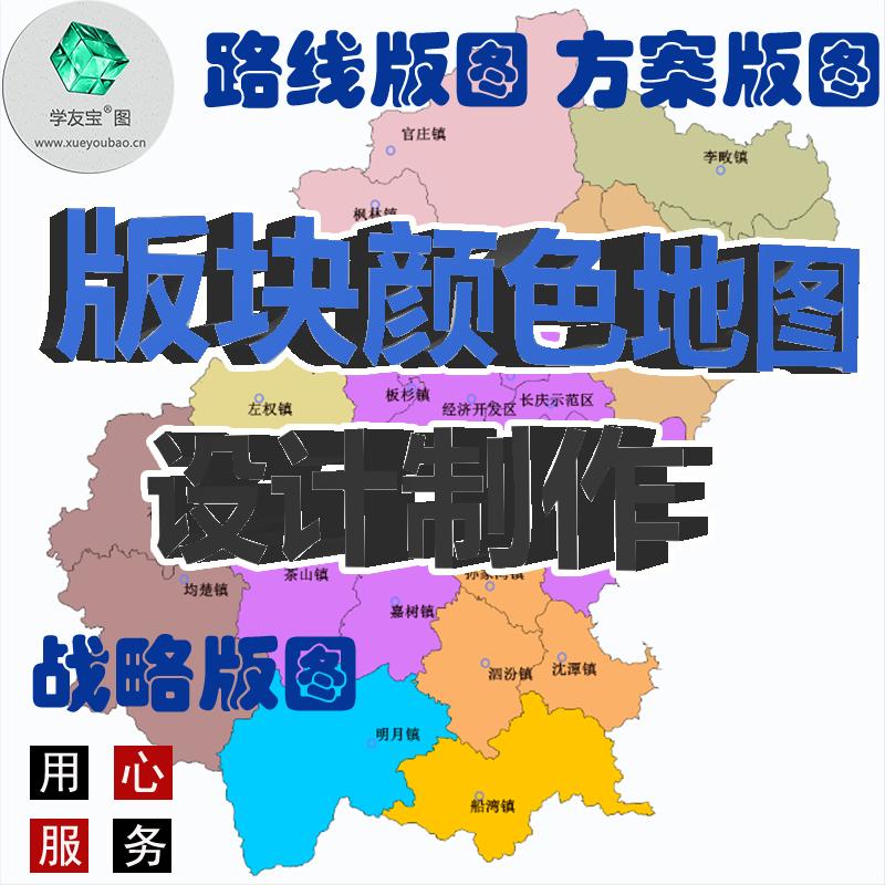 市县乡镇区划图行政地图制作定制