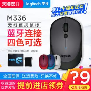 同款M337苹果MAC无线蓝牙鼠标男女生商务办公小米联想笔记本台式电脑多平台兼容M336罗技官方专卖店