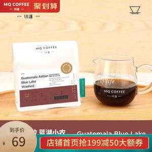 明谦咖啡危地马拉蓝湖水洗精品咖啡豆手冲咖啡豆单品现磨黑咖啡