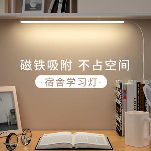 领5元券购买大学生宿舍灯管神器led护眼台灯学习寝室书桌USB磁阅读充电酷毙灯