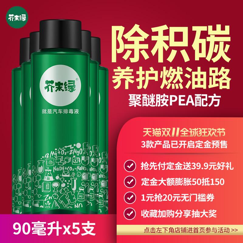 芥末绿聚醚胺PEA燃油宝除积碳汽油添加剂节油汽车排毒液清洗养护