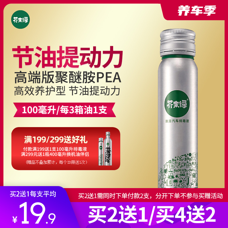 芥末绿燃油宝汽车除积碳清洗剂汽油添加剂燃油清理油路正品pea