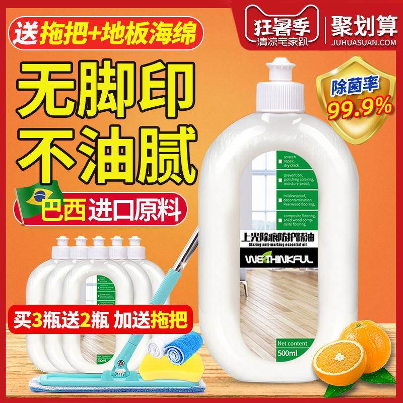 木地板蜡保养油清洁剂家用实木复合护理精油多效除味片液体腊神器