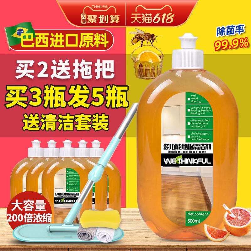 地板清洁剂多效瓷砖净家用地面液拖木地洗地砖水片复合蜡除味神器