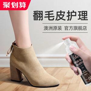 澳洲翻毛皮鞋清洁护理剂擦反毛皮绒面麂皮清洗磨砂鞋子打理液神器