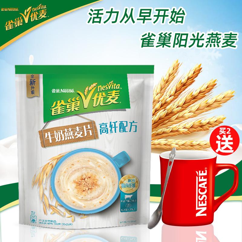 假一赔三雀巢优麦即食早餐冲饮牛奶燕麦片高钙配方600g小袋装进口原料食品