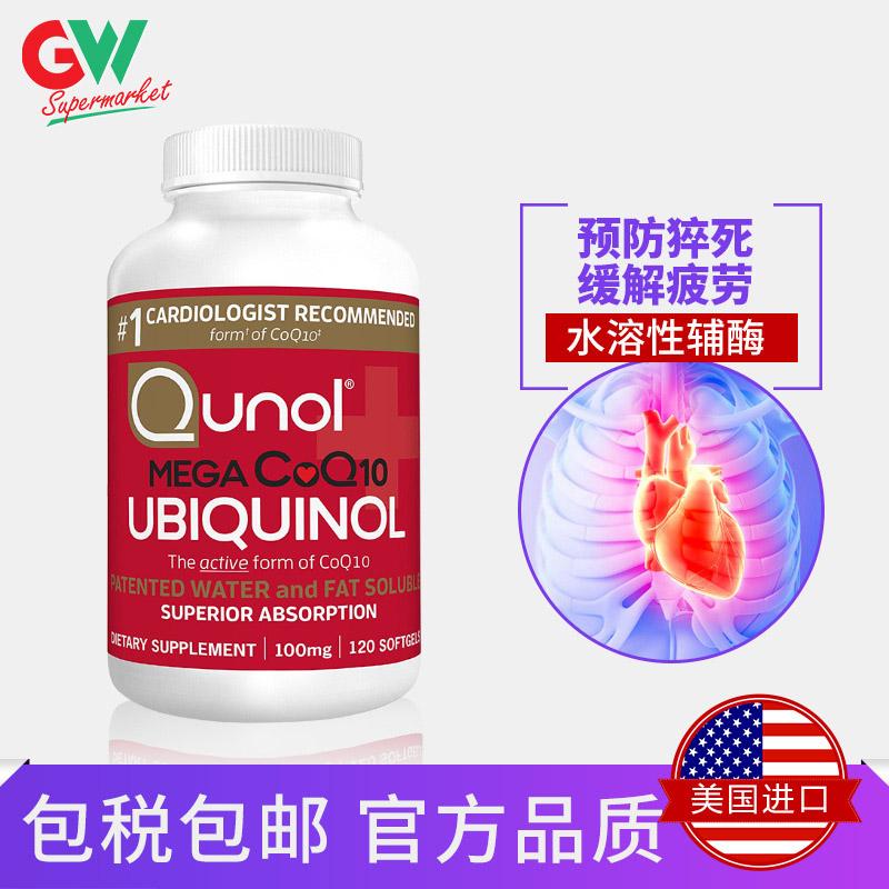 美国原装 Qunol MEGA三倍吸收CoQ10辅酶100mg120粒 辅酶q10