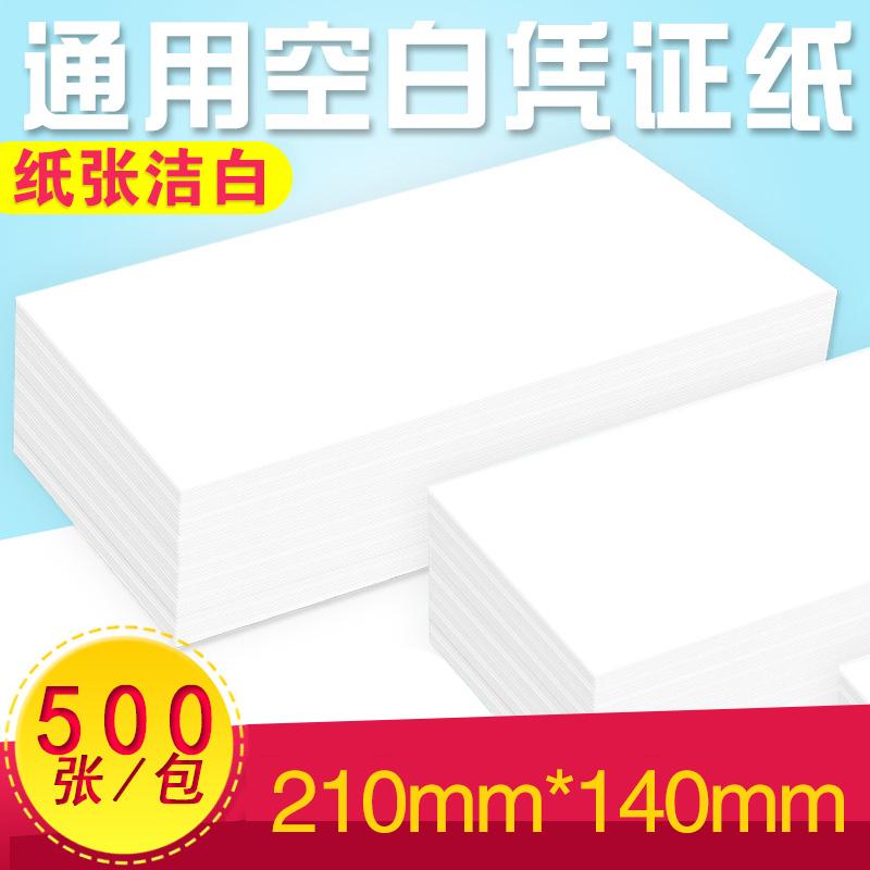 空白凭证210*140mm财务用80克通用记账凭证纸激光打印500张