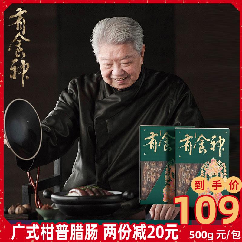 【蔡澜监制】有食神系列 广式腊肠广味香肠腊肠 广东柑普腊肠500g