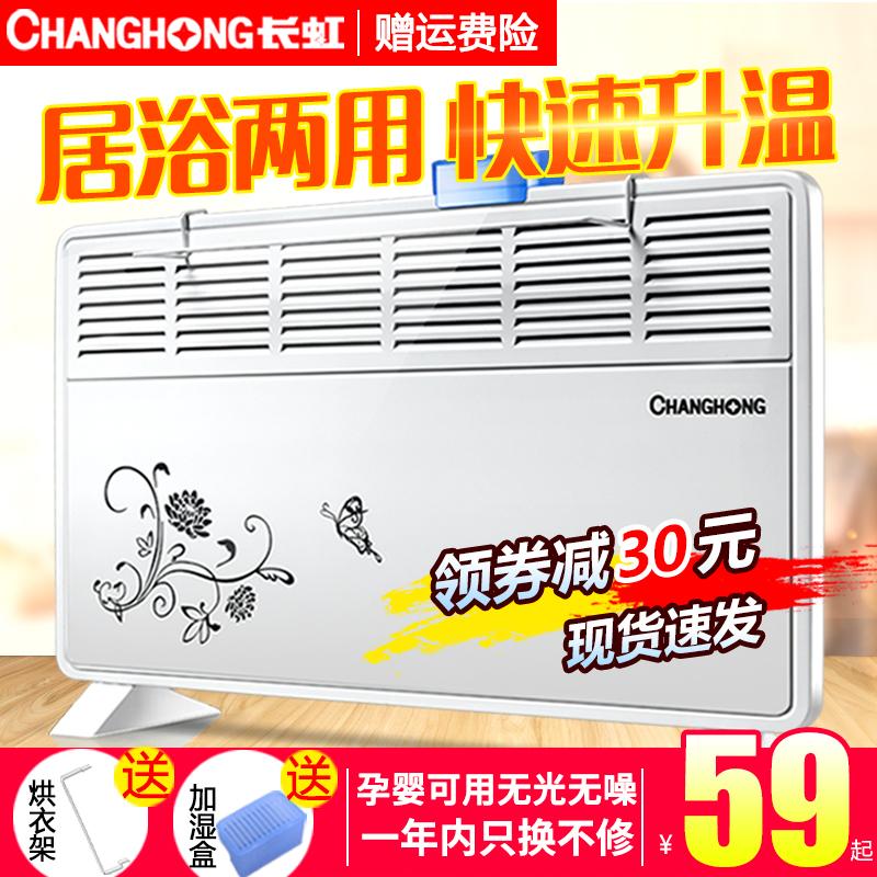 长虹取暖器家用省电居浴两用节能电暖气暖风机浴室防水对流电暖器