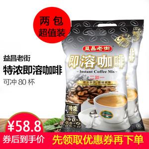 马来西亚进口益昌老街三合一特浓速溶咖啡粉20g*40杯*2袋 1600g