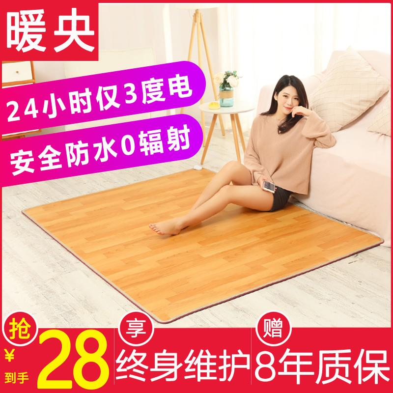 碳晶地暖垫家用加热地垫韩国电热地毯客厅地热垫瑜伽垫暖毯电热垫