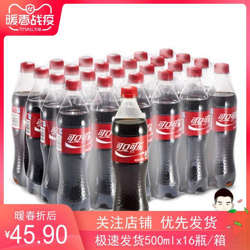 可口可乐 可乐整箱500mlx16瓶24瓶碳酸饮料汽水江浙沪皖多省包邮