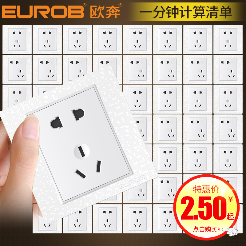 歐奔開關插座面板暗裝86型白色5孔五孔USB插座二三插牆壁電源家用