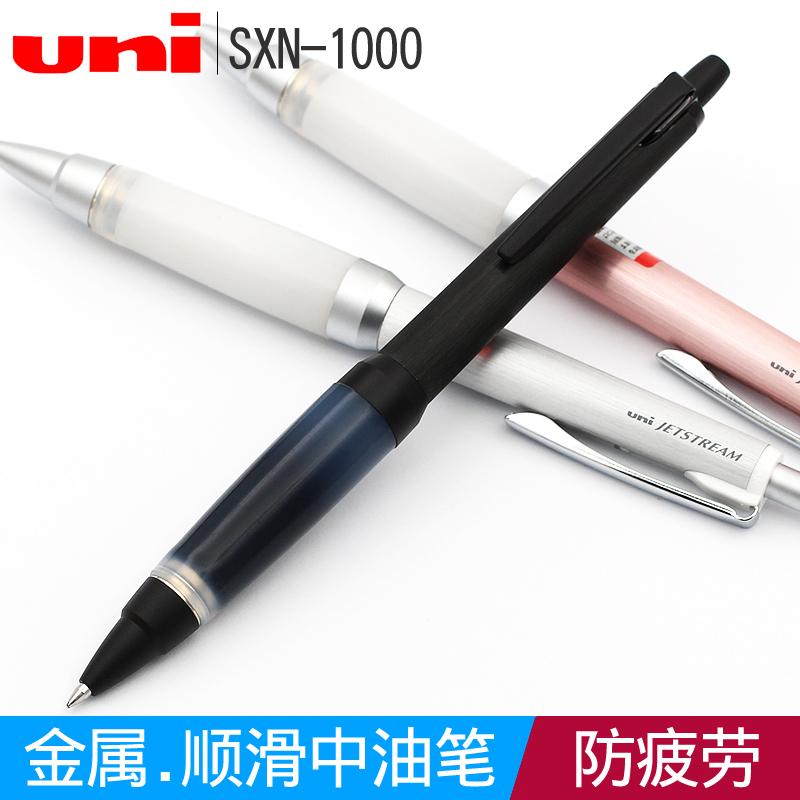 日本uni三菱SXN-1000黑色防疲劳中油笔金属杆占士甸Jetstream圆珠笔0.7mm签字笔可换中性笔芯