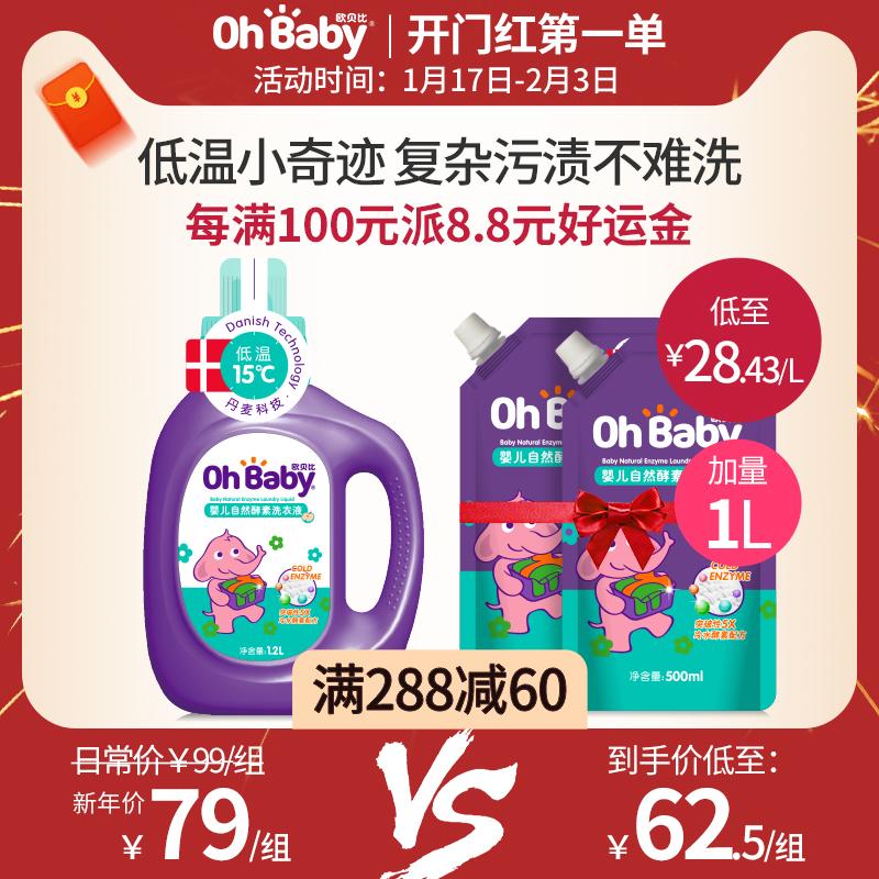 ohbaby欧贝比2.2 l组合宝宝洗衣液