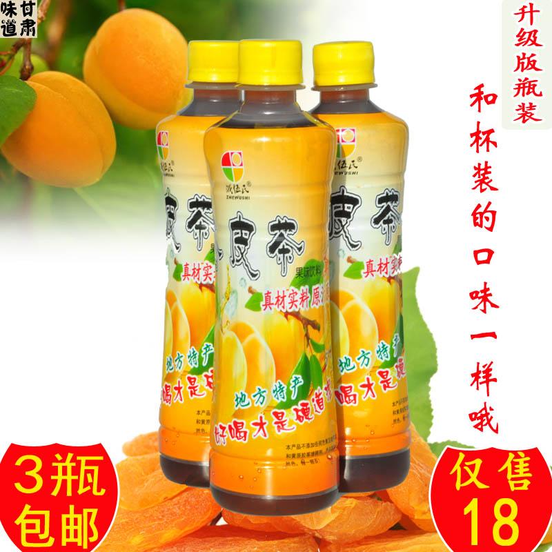 甘肃特产果味饮料浙伍氏杏皮茶大瓶装490ml 杏皮水 3瓶包邮