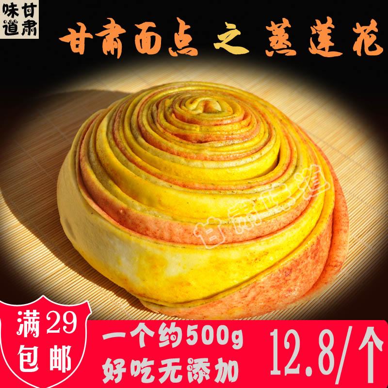 甘肃特色金昌特产五彩蒸莲花 手工无添加蒸制传统面点 健康食品