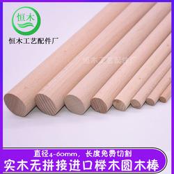 木棍圆木棒实木小圆木棍手工diy硬榉木圆木条大号1米长规格可定制