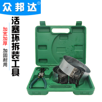 Auto piston pliers tool piston ring disassembly tool widening assembly pliers piston ring Compressor