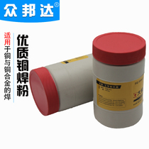 Copper welding Powder Solder Special powder copper electrode welding powder All kinds of copper welding repair Tool 400 g