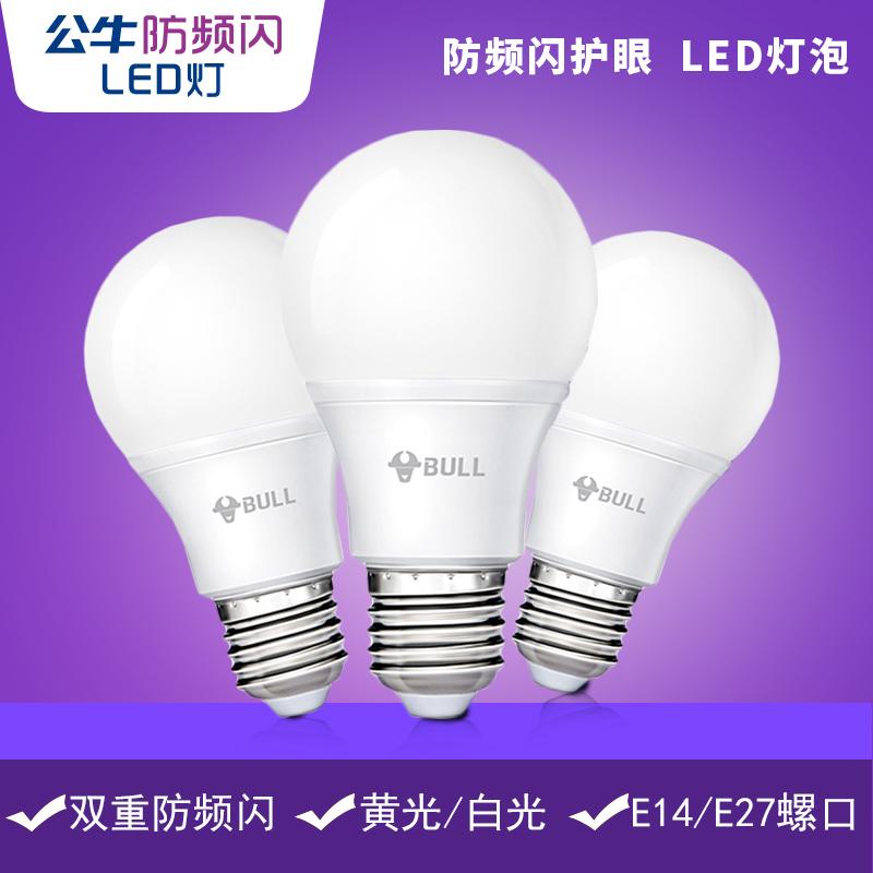 公牛LED灯泡球泡E14/E27螺口灯头暖冷白黄光白光家用螺旋光源单灯