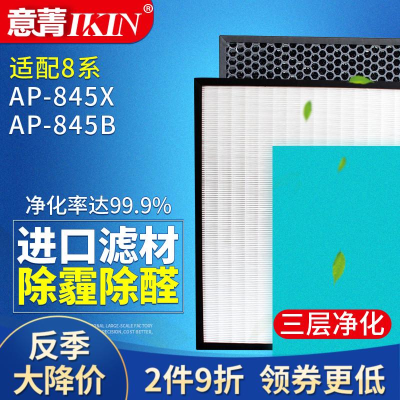 适配美国西屋空气净化器8系AP-845X 845B滤芯HEPA过滤网活性炭网