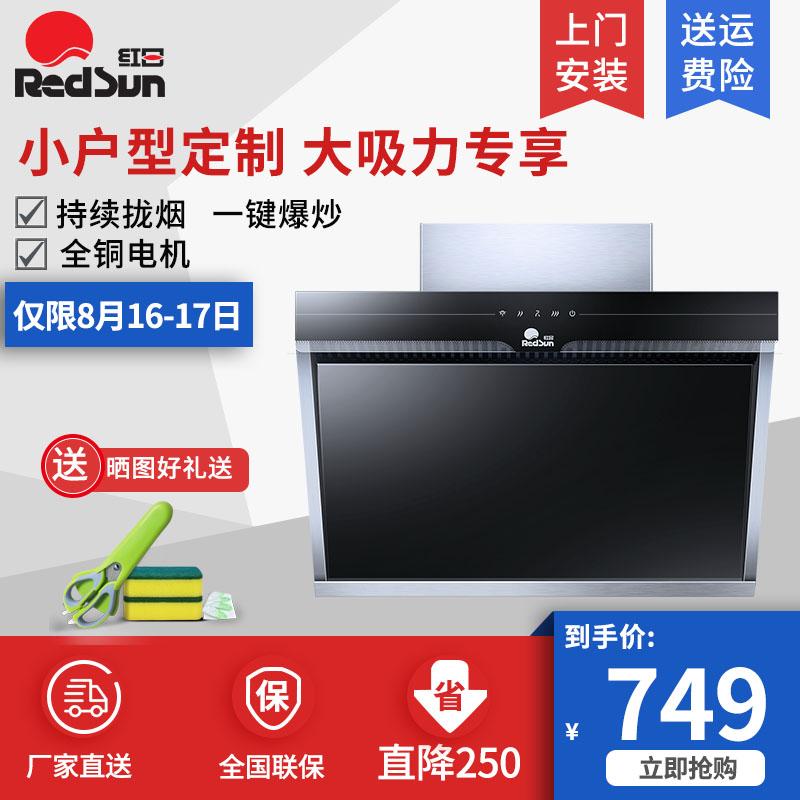 Redsun/红日抽油烟机厨房壁挂式家用油烟机侧吸大吸力正品JE5703