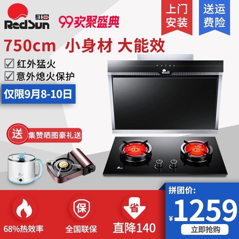 Redsun/红日JE5703+EH01CB新组合套餐 近吸侧吸式壁挂式吸油烟机