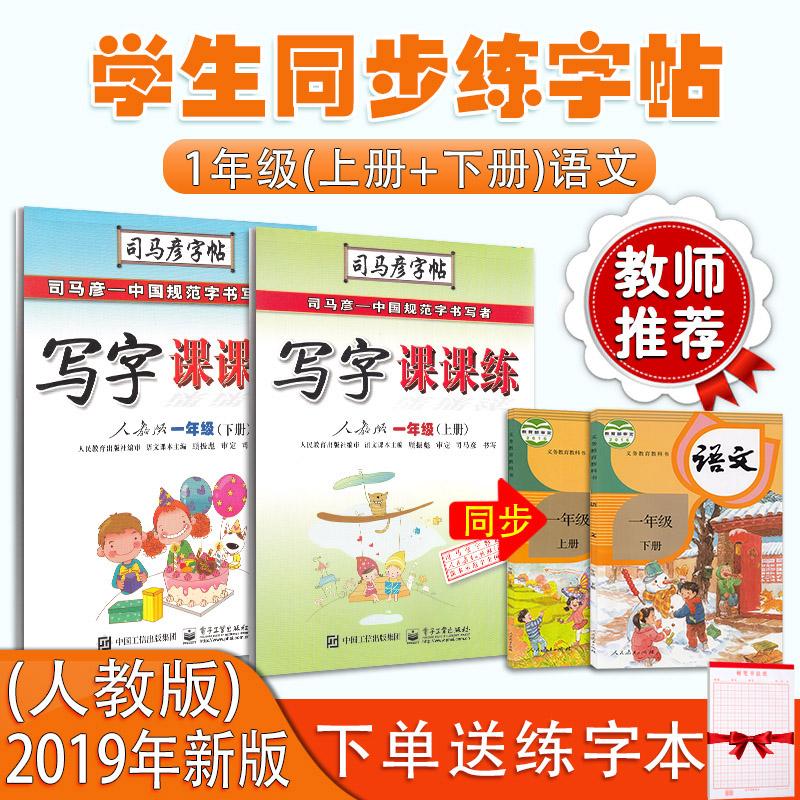 (用5.4元券)一年级语文2019课本同步人教版字帖
