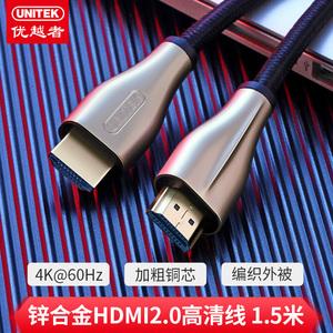 优越者HDMI线2.0版高清线 4K数字高清线 电脑连电视C137YNI图片