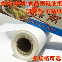 吸油纸家用烤箱烤肉铝箔纸烧烤用铝箔纸展艺锡纸巧厨烘焙