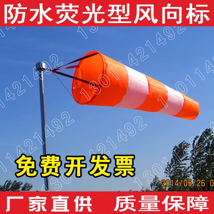 Ветер для знак фирма введите анти- вода флуоресценция ветер для мешок газ так , масло , газ , из , опасность из статья бизнес специальный