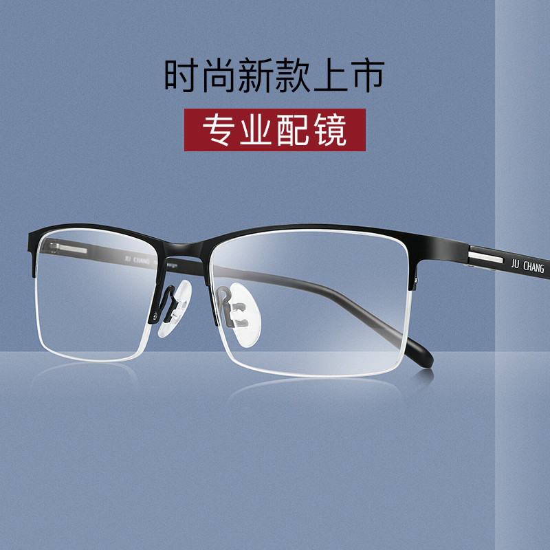 Short sighted spectacle frame male full frame pure titanium alloy large face spectacle frame half frame with color changing astigmatism finished spectacles Danyang
