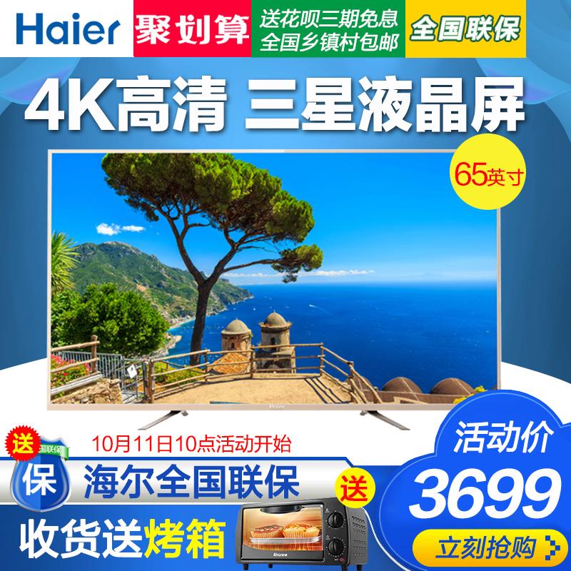 Haier/海尔 LS65A51 65英寸4K高清智能网络LED液晶平板电视机70