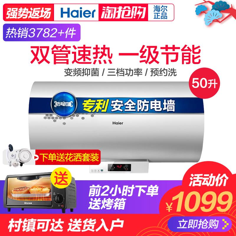 Haier/ haier EC5002-R электрическое отопление нагреватель воды 50 литровый скорость горячей умный магазин вода стиль ванная комната купаться домой