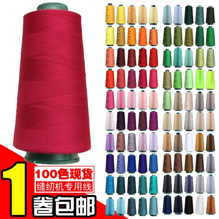 402缝纫线/3000码涤纶线/缝衣线/手缝线/宝塔线/杂色线/亏本处理