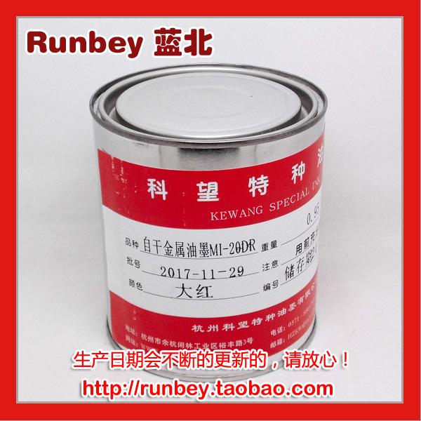 【 насыщенно-красный цвет】Специальные чернила Kewang металлический Чернила для шелковой трафаретной печати MI-20DR