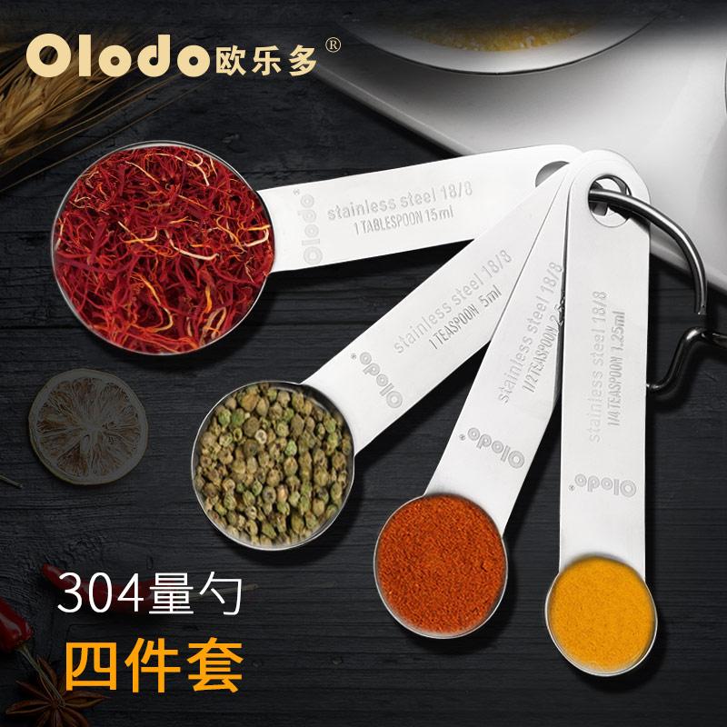 欧乐多量勺304不锈钢刻度勺4件套装烘焙工具克数勺计量匙奶粉勺子