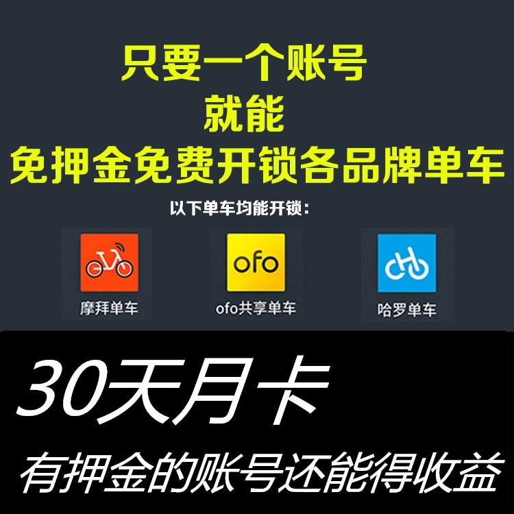 免押金OFO小黄车摩拜哈罗共享单车月卡全国通用免押金30天仅限3天