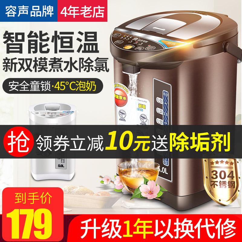 容声电热水瓶全自动烧水壶保温一体家用智能恒温电热水壶5l大容量