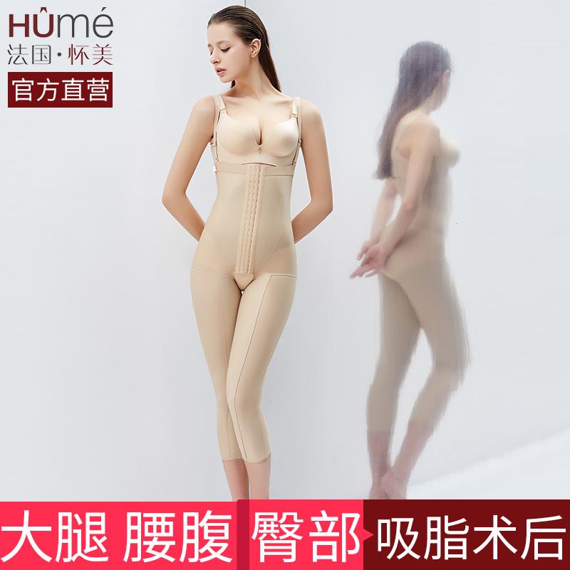 怀美一期大腿吸脂抽脂塑身裤收腹提臀塑身衣产后束身美腿压力裤秋